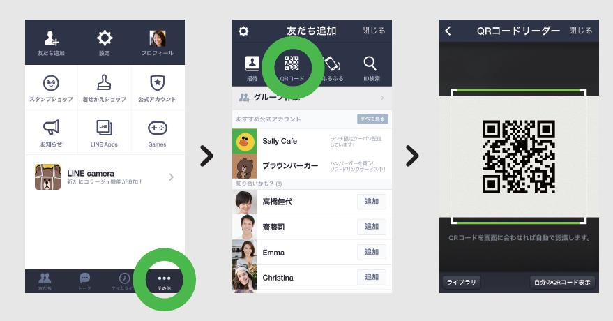 line@友達追加方法
